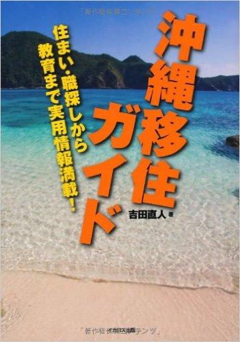 沖縄移住ガイド表紙